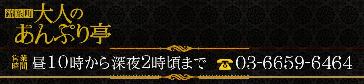 錦糸町激安オナクラ風俗店の営業時間