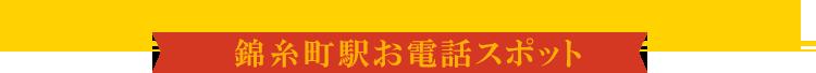 錦糸町駅お電話スポット
